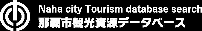 那霸市旅遊數據庫搜索